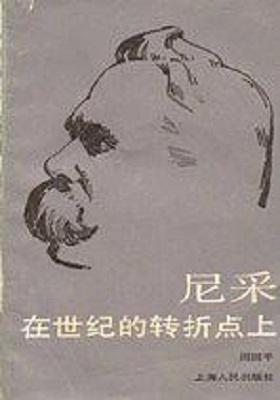 《尼采:在世纪的转折点上》-PDF