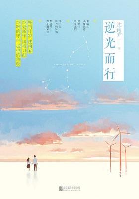 《逆光而行》沈南乔-pdf+mobi