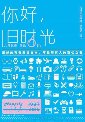 《你好,旧时光》(全三册)八月长安-pdf+epub+mobi+azw3