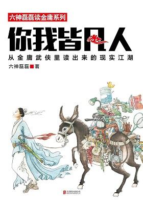 《你我皆凡人》六神磊磊-pdf+mobi
