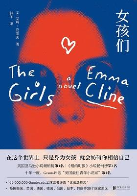 《女孩们》艾玛·克莱因 Emma Cline-PDF