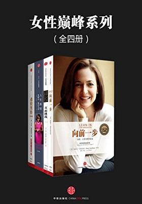 《女性巅峰系列》直面挑战+向前一步+人生真相:米歇尔•奥巴马传+希拉里传(全四册)-pdf+epub+mobi+azw3