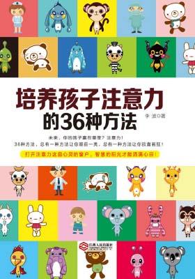 《培养孩子注意力的36种方法》李波-PDF