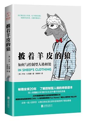 《披着羊皮的狼:如何与控制型人格相处》乔治·K.西蒙(作者)-pdf+epub+mobi+azw3