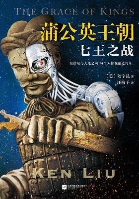 《蒲公英王朝:七王之战》[美]刘宇昆(作者)-pdf+epub+mobi+azw3