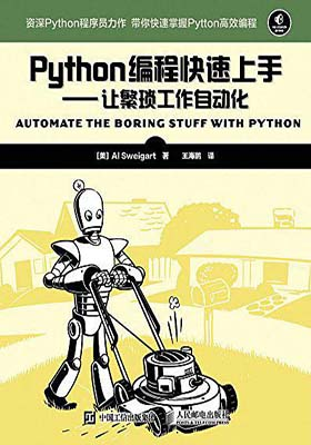 《Python编程快速上手 让繁琐工作自动化》-pdf+epub+mobi+azw3