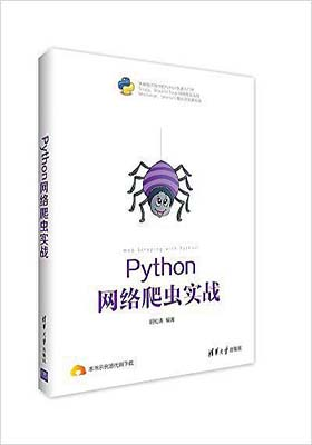 《Python  网络爬虫实战》胡松涛-PDF