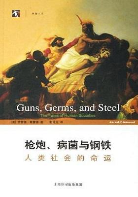 《枪炮、病菌与钢铁  人类社会的命运》贾雷德·戴蒙德-pdf+awz3+mobi+epub