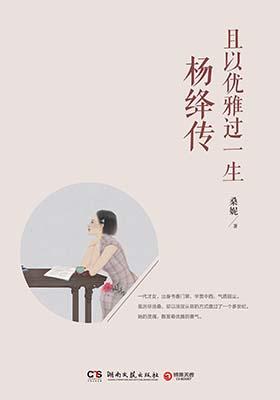 《且以优雅过一生:杨绛传》桑妮-PDF