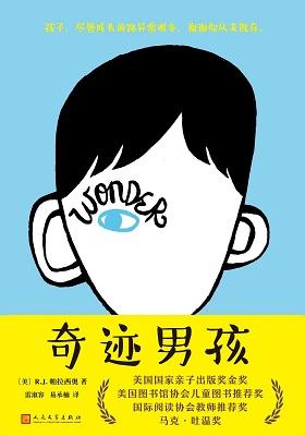 《奇迹男孩(精编版)》帕拉西奥-pdf+mobi