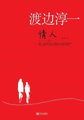 《情人》渡边淳一-pdf+mobi