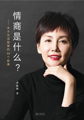 《情商是什么?:关于生活智慧的44个故事》李筱懿-PDF