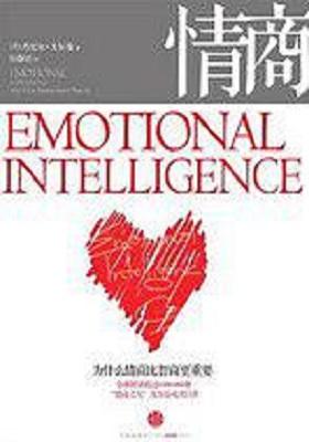 《情商:为什么情商比智商更重要》-PDF