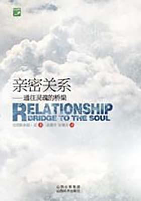 《亲密关系:通往灵魂的桥梁》克里斯多福·孟(作者) -epub+mobi+awz3+pdf