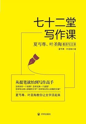 《七十二堂写作课:夏丏尊叶圣陶教你写文章》夏丏尊 等(作者)-pdf+epub+mobi+azw3