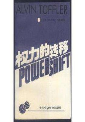 《权力的转移》阿尔文·托夫勒-PDF