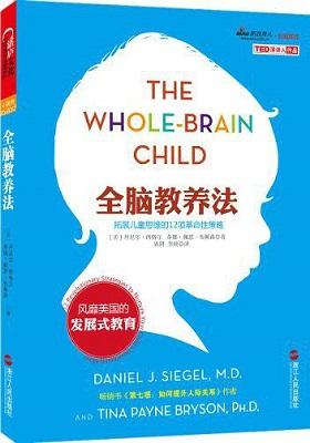 《全脑教养法:拓展儿童思维的12项革命性策略(经典版)》丹尼尔•西格尔(Daniel J. Siegel)-PDF