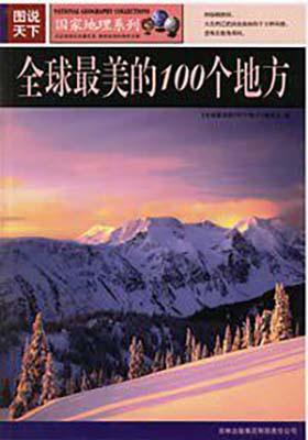 《全球最美的100个地方》彩图版-PDF