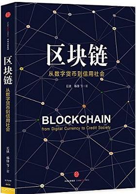 《区块链:从数字货币到信用社会》-pdf+mobi