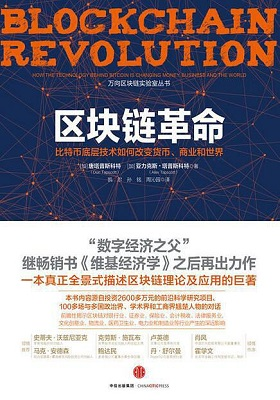 《区块链革命:比特币底层技术如何改变货币、商业和世界》[加]唐塔普斯科特(Don Tapscott)-pdf+mobi