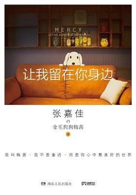 《让我留在你身边 》张嘉佳-pdf+mobi