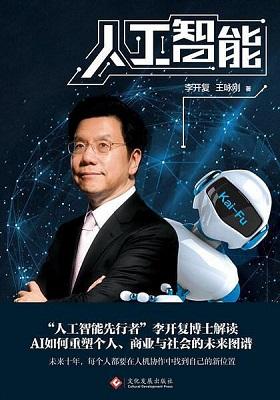 《人工智能:李开复谈AI如何重塑个人、商业与社会的未来图谱》李开复;王咏刚-pdf+mobi