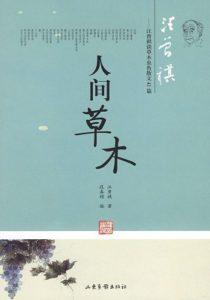 《人间草木:汪曾祺谈草木虫鱼散文41篇》-PDF