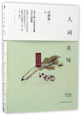 《人间有味》汪曾祺-pdf+epub+mobi+azw3
