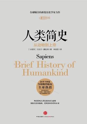《人类简史:从动物到上帝》尤瓦尔·赫拉利-epub+mobi+azw3+pdf+txt