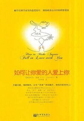 《如何让你爱的人爱上你》(美)莉尔·朗兹-PDF