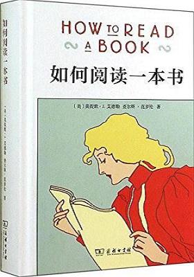 《如何阅读一本书》莫提默·J. 艾德勒-pdf