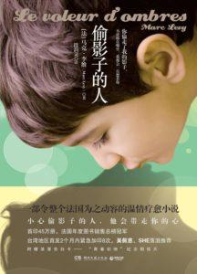 《偷影子的人》【法】马克·李维-pdf+epub【掌阅专版】+azw3