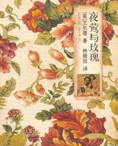 《夜莺与玫瑰:王尔德童话集》[英] 奥斯卡·王尔德 (作者)-pdf+epub+mobi+azw3