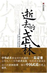 《逝去的武林-李仲轩》(精编版)李仲轩-PDF