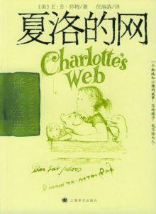 《夏洛的网》(精编版)-PDF