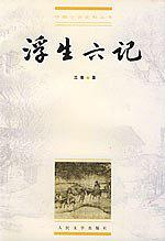 《沈复-浮生六记》-pdf+azw3+epub+mobi