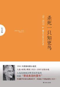 《杀死一只知更鸟》哈珀•李-pdf+epub+mobi+azw3