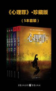 《心理罪》(套装共5册)雷米-pdf+epub+mobi+azw3