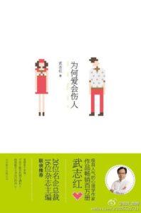 《为何爱会伤人》武志红(精编版)-PDF