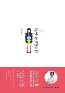 《身体知道答案(珍藏版)成为生命的主宰》武志红-PDF