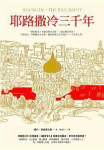 《耶路撒冷三千年 (精编版)》西蒙•蒙蒂菲奥里-pdf+epub+mobi+(台版竖排)pdf