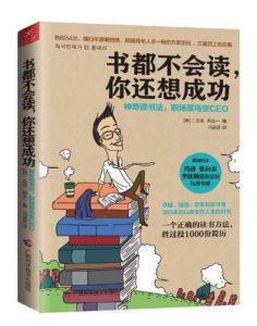 《书都不会读,你还想成功》二志成-PDF