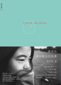 《我承认我不曾历经沧桑》蒋方舟-PDF
