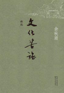 《文化苦旅》(新版)余秋雨-PDF
