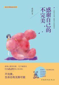 《感谢自己的不完美》武志红-PDF