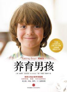 《养育男孩(典藏版)》史蒂夫•比达尔夫-PDF