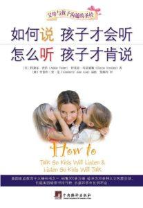 《如何说孩子才会听 怎么听孩子才肯说》阿黛尔·法伯-PDF