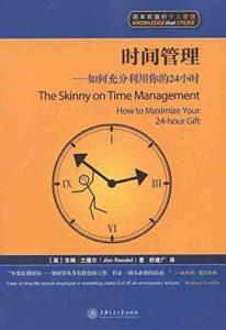《时间管理——如何充分利用你的24小时》吉姆·兰德尔(Jim Randel)-PDF