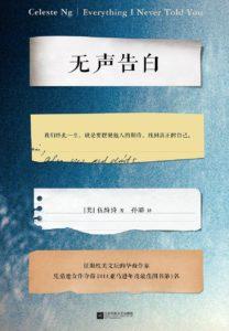 《无声告白 (2014美国年度图书)》伍绮诗(Celeste Ng)-pdf+awz3+mobi