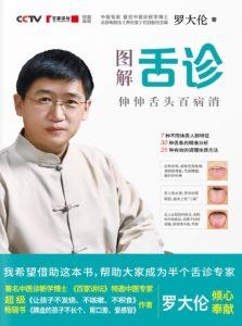 《图解舌诊:伸伸舌头百病消》罗大伦-PDF